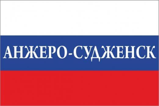 Флаг России с названием города Анжеро-Судженск