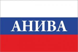 Флаг России с названием города Анива