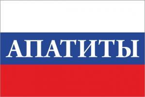 Флаг России с названием города Апатиты