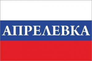 Флаг России с названием города Апрелевка