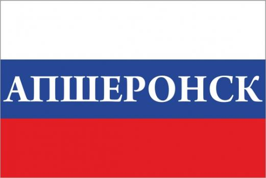 Флаг России с названием города Апшеронск