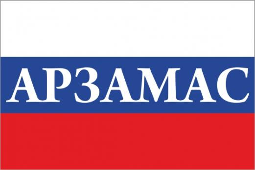 Флаг России с названием города Арзамас