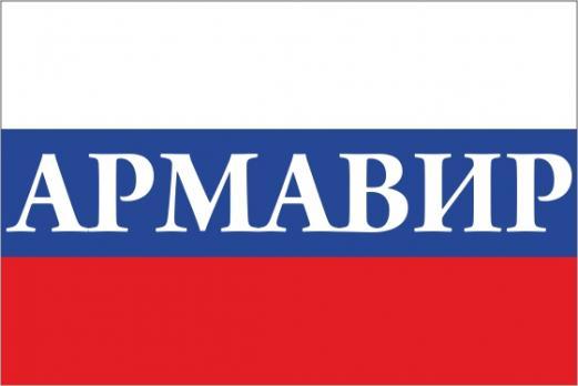 Флаг России с названием города Армавир