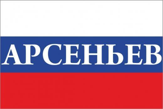 Флаг России с названием города Арсеньев