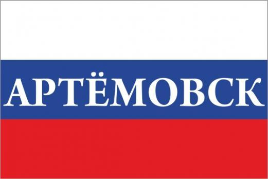 Флаг России с названием города Артёмовск