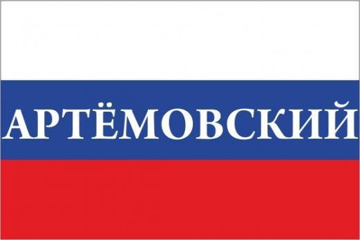 Флаг России с названием города Артмовский