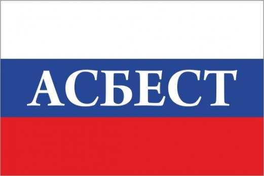 Флаг России с названием города Асбест