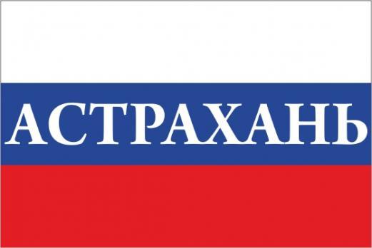 Флаг России с названием города Астрахань