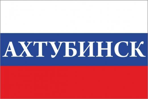 Флаг России с названием города Ахтубинск