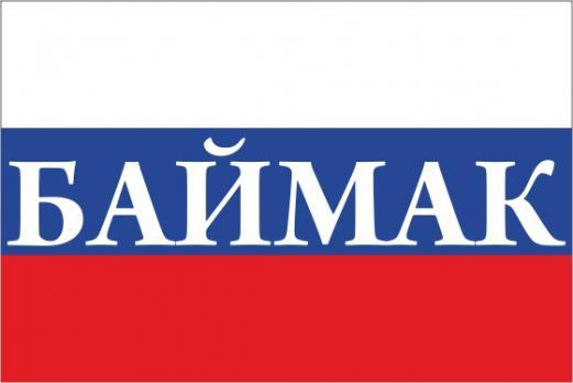 Флаг России с названием города Баймак