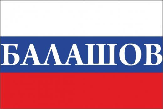 Флаг России с названием города Балашов