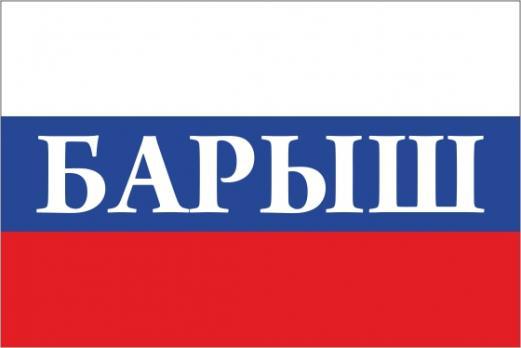 Флаг России с названием города Барыш