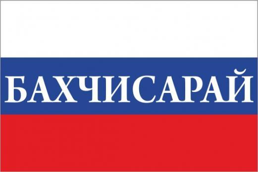 Флаг России с названием города Бахчисарай