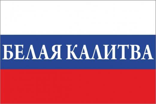 Флаг России с названием города Белая Калитва