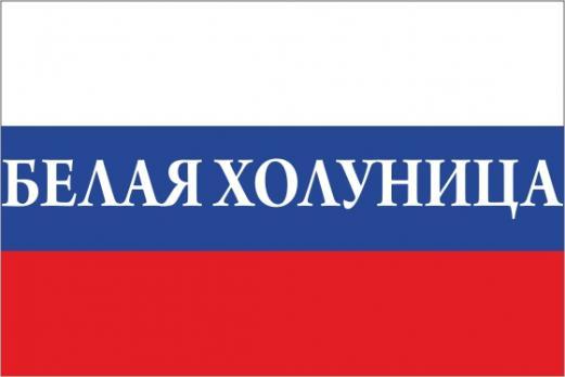 Флаг России с названием города Белая Холуница
