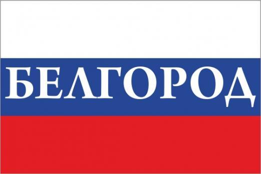Флаг России с названием города Белгород