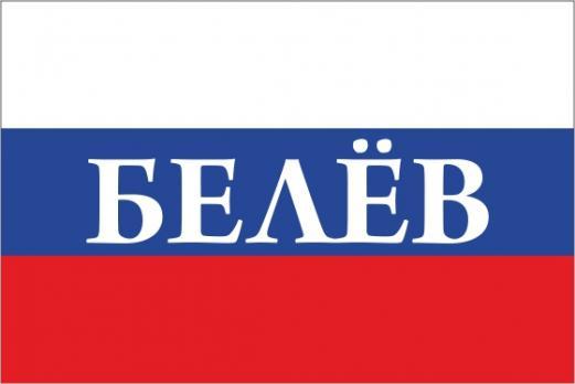 Флаг России с названием города Белёв