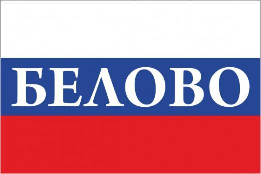 Флаг России с названием города Белово