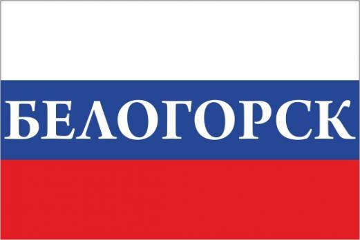 Флаг России с названием города Белогорск