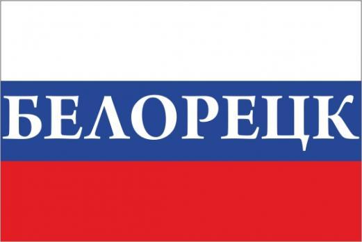 Флаг России с названием города Белорецк