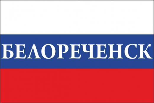 Флаг России с названием города Белореченск