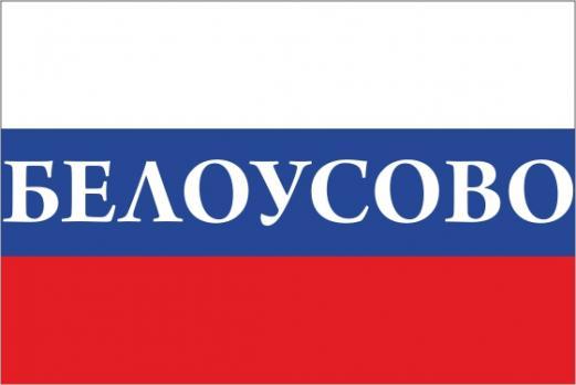 Флаг России с названием города Белоусово