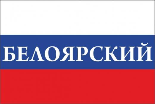 Флаг России с названием города Белоярский
