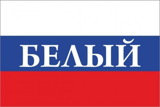 Флаг России с названием города Белый