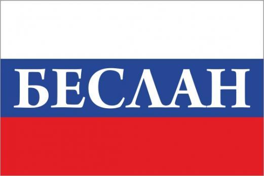 Флаг России с названием города Беслан