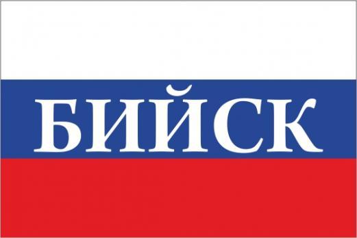 Флаг России с названием города Бийск
