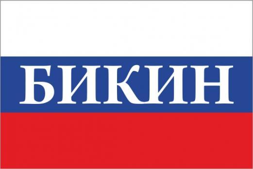 Флаг России с названием города Бикин