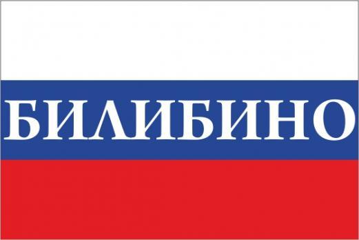 Флаг России с названием города Билибино