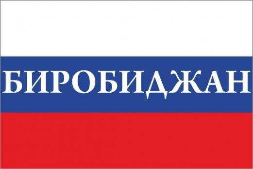 Флаг России с названием города Биробиджан