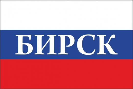Флаг России с названием города Бирск