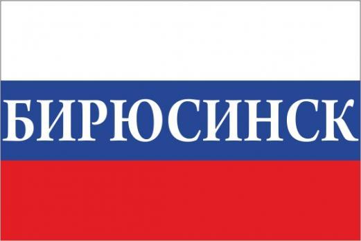 Флаг России с названием города Бирюсинск