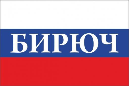 Флаг России с названием города Бирюч