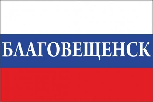 Флаг России с названием города Благовещенск