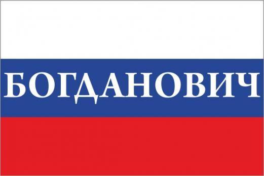 Флаг России с названием города Богданович