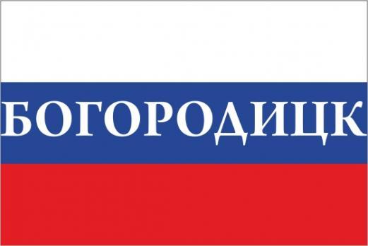Флаг России с названием города Богородицк