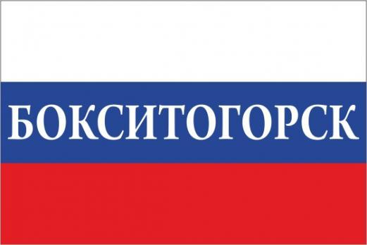 Флаг России с названием города Бокситогорск