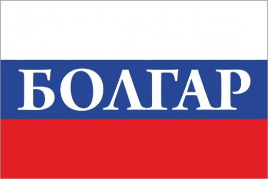 Флаг России с названием города Болгар