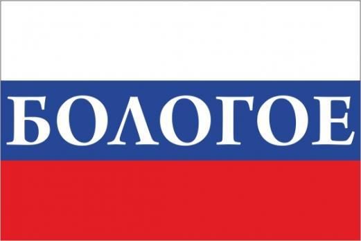 Флаг России с названием города Бологое