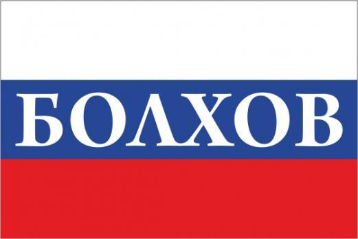 Флаг России с названием города Болхов