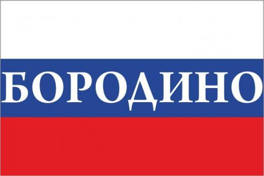 Флаг России с названием города Бородино