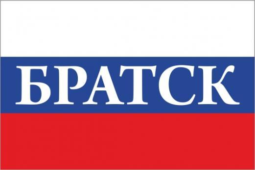 Флаг России с названием города Братск