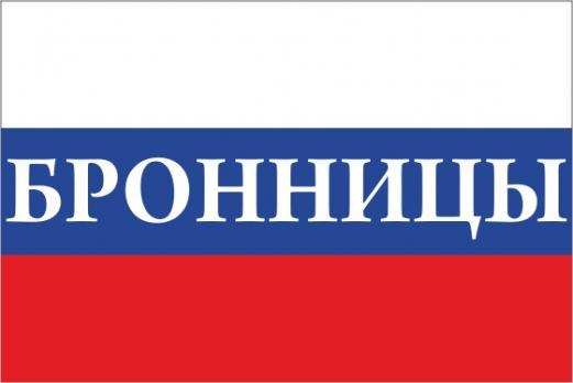 Флаг России с названием города Бронницы
