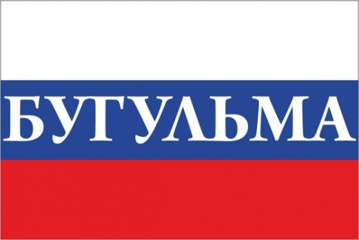 Флаг России с названием города Бугульма