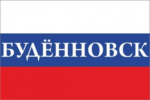 Флаг России с названием города Буддённовск