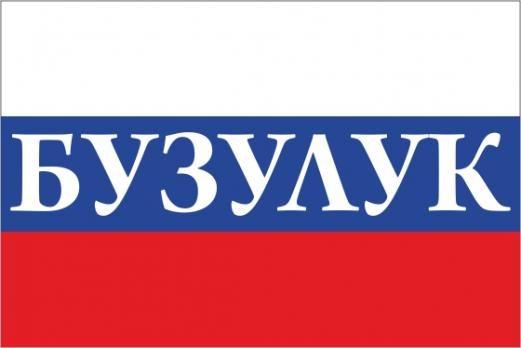 Флаг России с названием города Бузулук