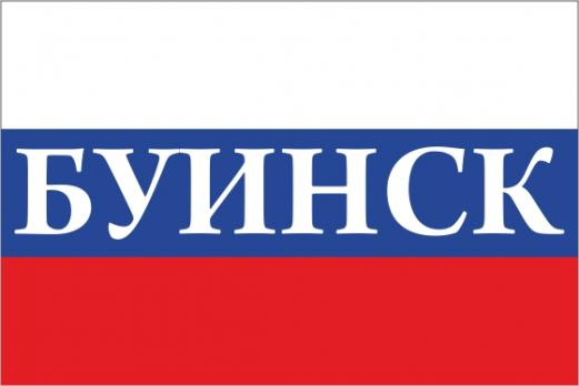 Флаг России с названием города Буинск